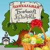 ПАСХАЛЬНАЯ БЕСПЛАТНАЯ ЯРМАРКА • В.Новгород
