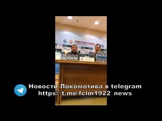 Полное видео пресс-конференции Юрия Павловича после матча с Динамо