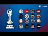 Жеребьёвка на Чемпионат сообществ по FIFA 18 World Cup