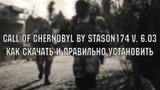 Call of Chernobyl by stason174 v. 6.03 – как скачать и правильно установить.