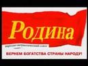 политическая реклама Родина . 2003 г. Глазьев - Рогозин.