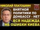 Николай Платошкин: госчиновники думают об экономии денег, а не о соотечественниках 16.06.2018
