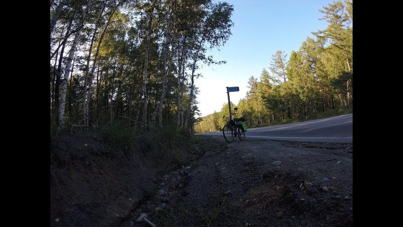 Одиночный велопоход. Ангарск-КБЖД(часть 1).