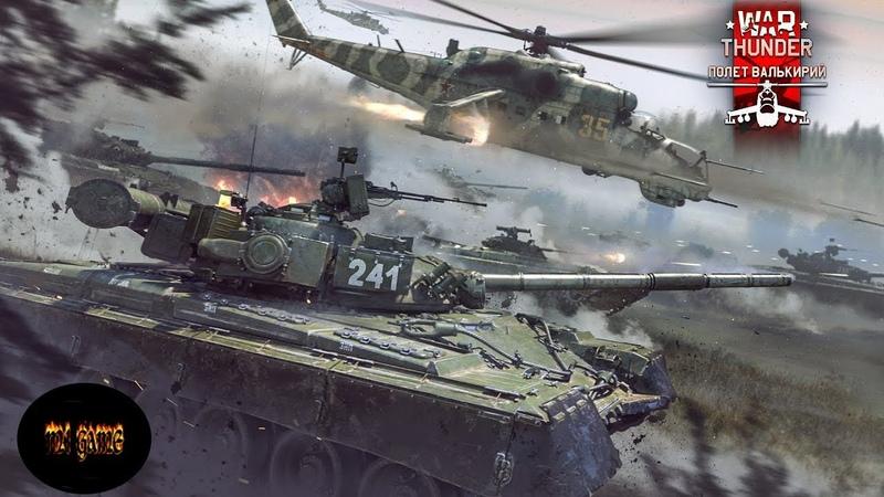 War Thunder АБ Выжить любой ценой M1 Game