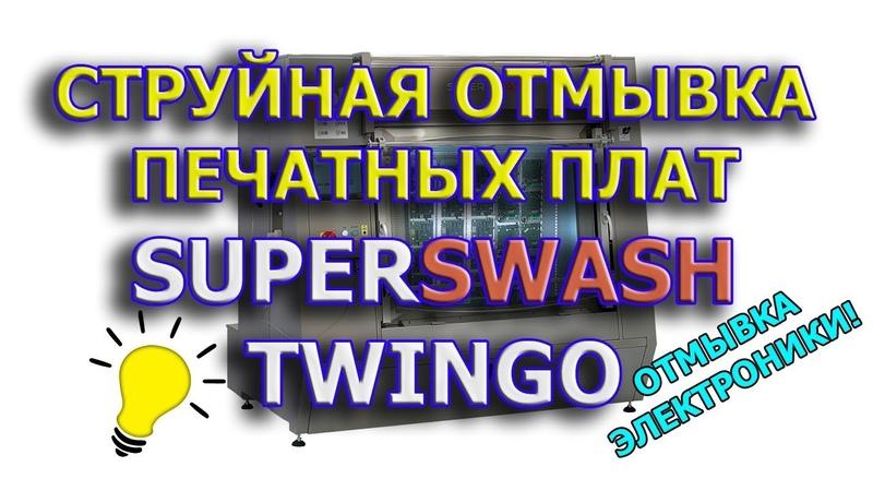 Струйная отмывка печатных плат Машина Superswash Twingo