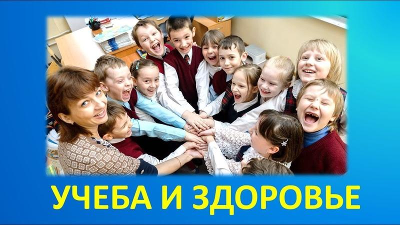 Учеба и здоровье 1 день 1 часть Школьные перегрузки