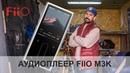 Обзор плеера FIIO M3K ✓ Чем он крут?