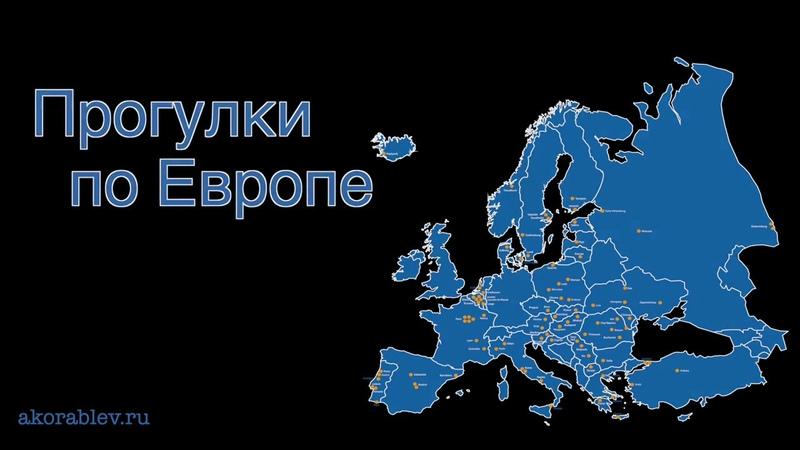 Прогулки по Европе: Москва - Берлин на поезде Стриж