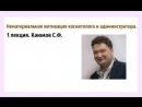 Нематериальная мотивация косметолога и администратора. 1 лекция. Каюмов С.Ф.