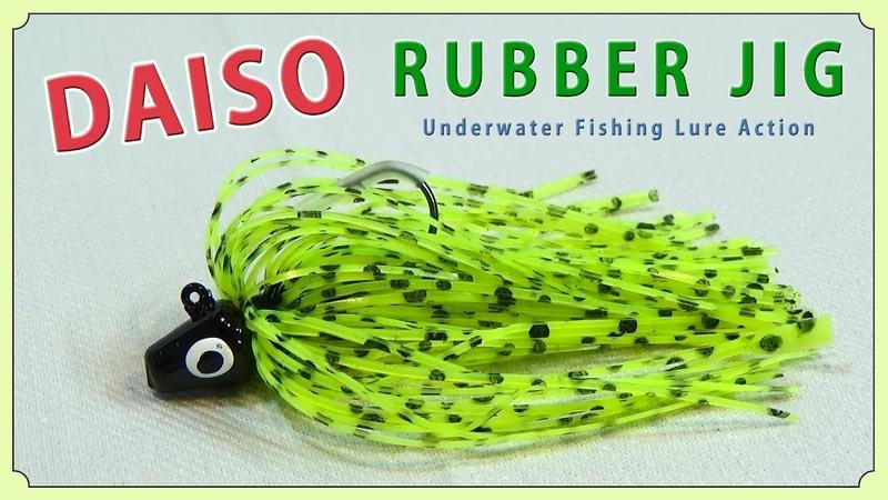 ダイソー ラバージグの水中アクション DAISO RUBBER JIG Underwater Fishing Lure Action