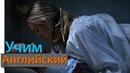 Учим Английский по Фильмам Forrest Gump Диалоги из фильма Форрест Гамп с субтирами Часть 5