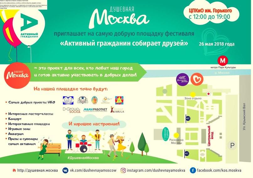 праздник в парке Горького