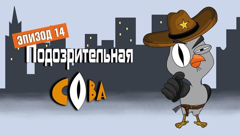 Подозрительная Сова, 1 сезон, 14 серия