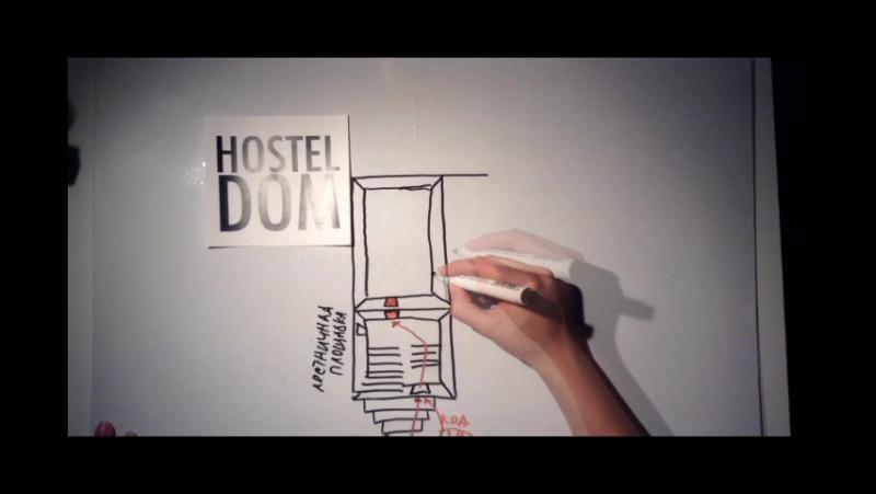 Экскурсия по Hostel DOM