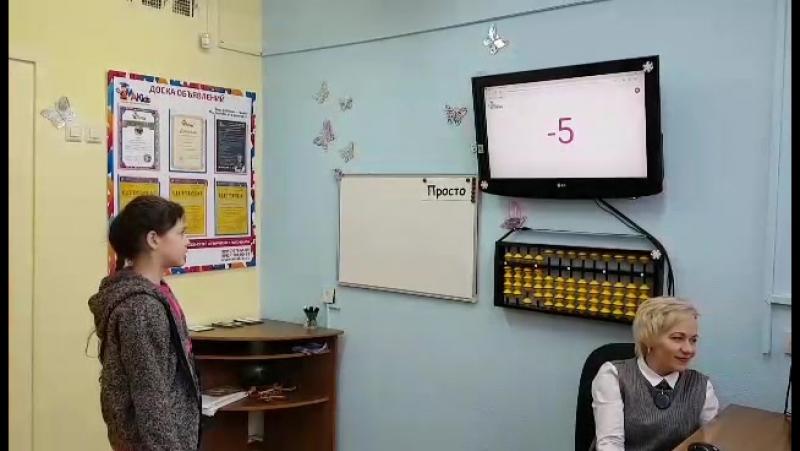 Алиса, 10 лет. Через 1 месяц обучения.Счет со стихотворением. www.AMAKids.ru г.Братск