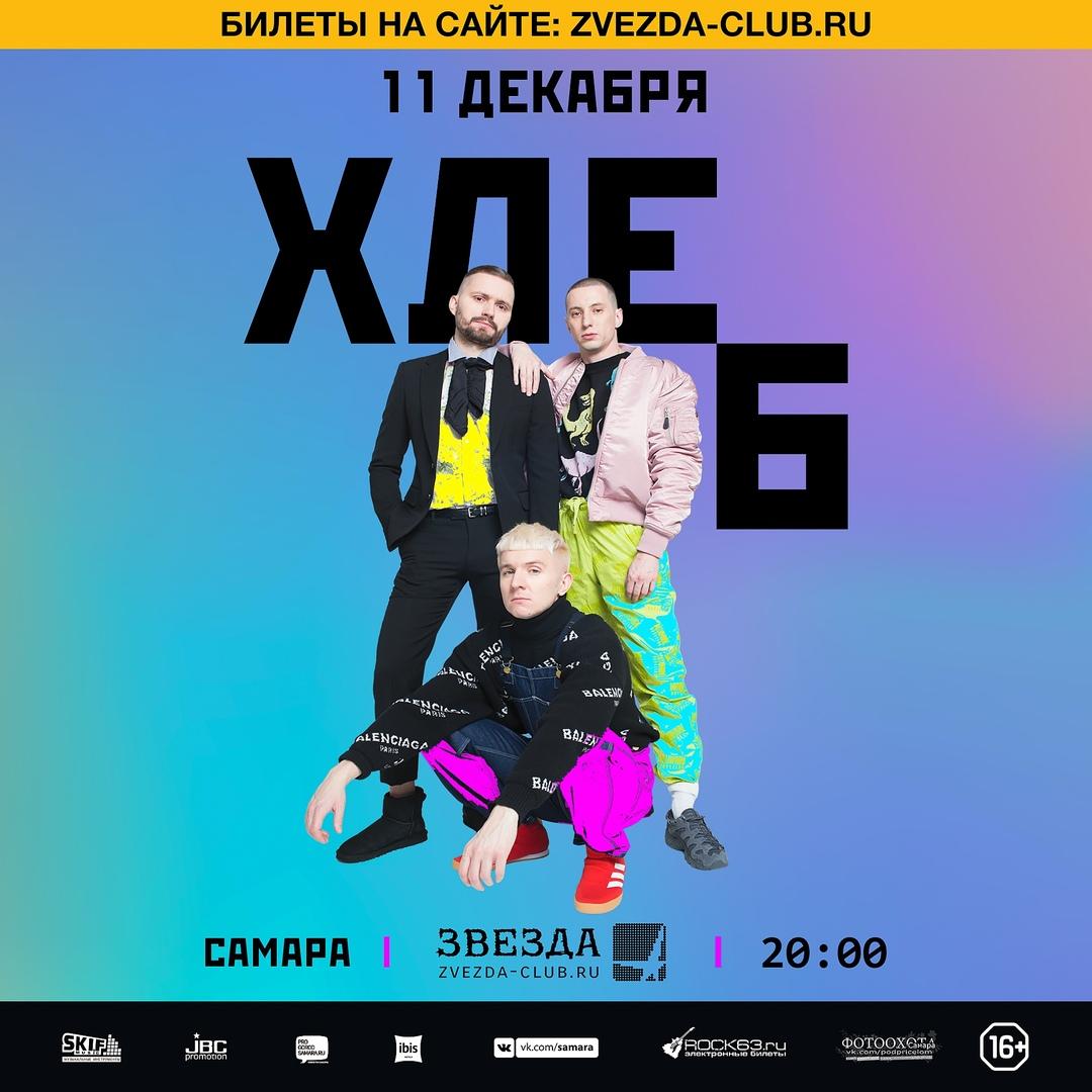 Афиша самары концерты клубы цены билетов в музеи кремля