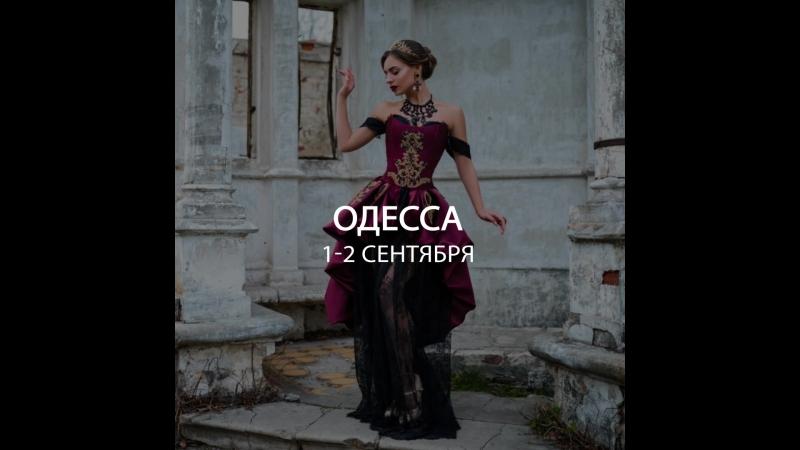Афиша Одесса 1-2 сентября