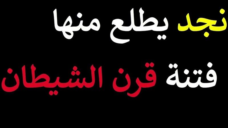 عمالة شيطان نجد عبد الانجليز ابن سلول لبري1