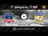 «СКА-Нева» Санкт-Петербург - «Хими» Воскресенск