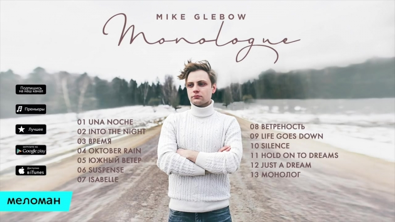 Mike Glebow - Monologue (Альбом 2017 г)