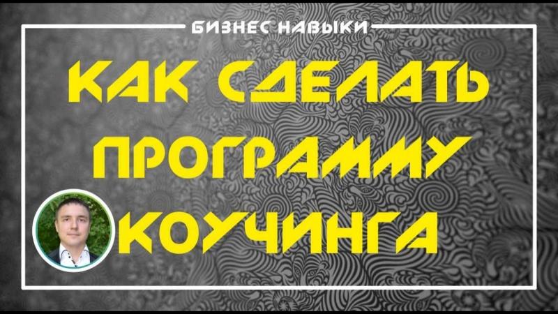 Как сделать программу коучинга Евгений Гришечкин