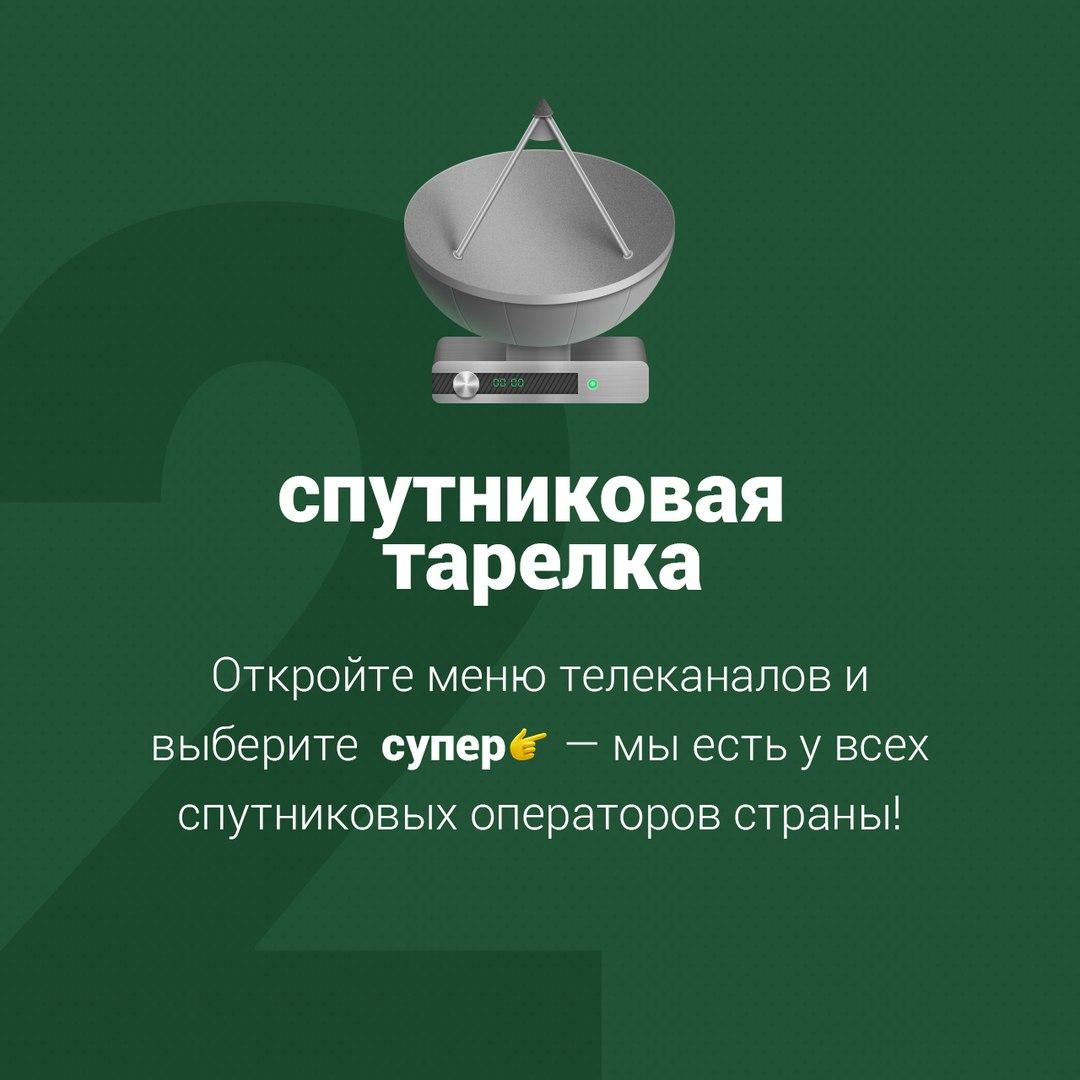 Новости спутникового и кабельного ТВ - Страница 7 6KBaCDC5kA0