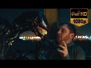 Веном / Venom (2018) - Официальный русский трейлер #2 (Дублированный)