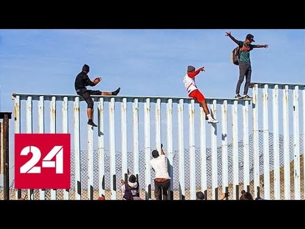 Первые беженцы из каравана мигрантов достигли границы США - Россия 24