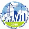 """ЗГСС """"Барнаул-2018"""""""