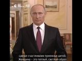 Путин поздравил женщин России с 8 Марта
