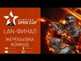Warface Open Cup Season XII: жеребьевка