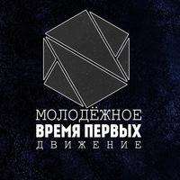 """Логотип Молодёжное движение """"Время первых"""""""