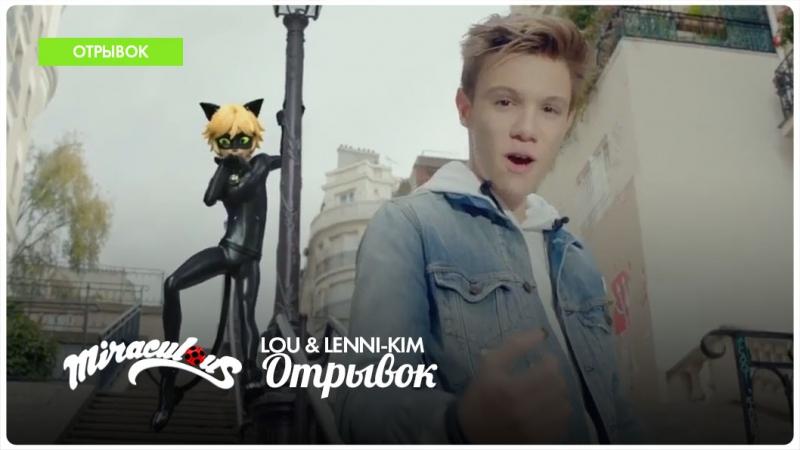 Miraculous: Les Aventures de Ladybug et Chat Noir – Lou Lenni-Kim, Music Video   Extrait 1