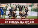 Лучшие моменты первого Чемпионата России по футболу 6х6, 7х7, 8х8