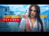 Премьера! Филипп Киркоров - Цвет настроения синий (ПАРОДИЯ)
