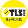Система выравнивания плитки TLS Profi (СВП)