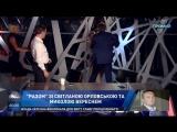 Нардепы Мосийчук и Шахов устроили драку в прямом эфире