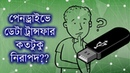 How to Recover and Secure Data (Bangla Tutorial)