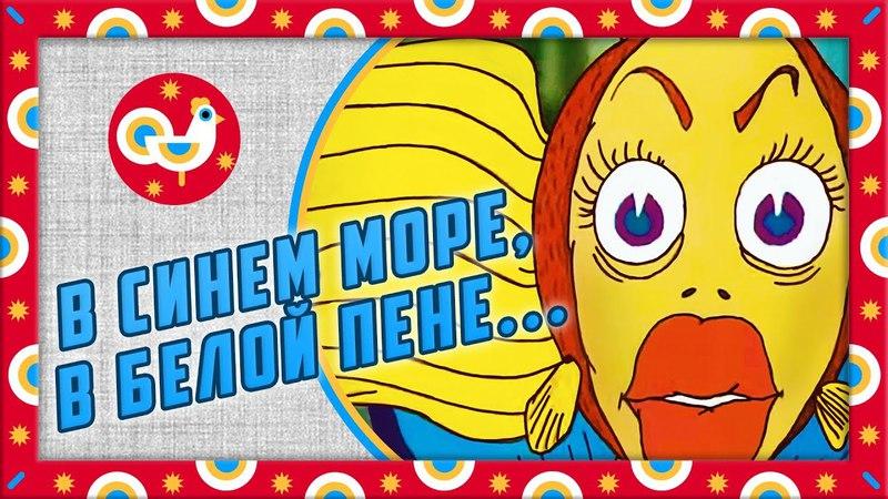 В синем море, в белой пене... (1984). Советский мультфильм   Мультфильмы. Золотая коллекция