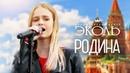 Дарья Волосевич и артисты ПЦ Эколь - Родина -