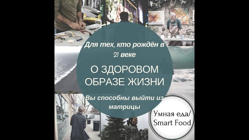 О здоровом образе жизни для тех кто рождён в 21 веке Виктор Ефимов