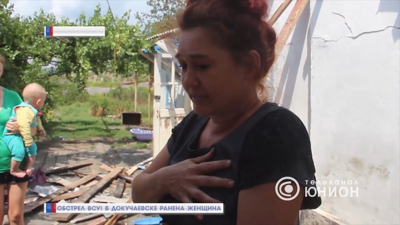 Обстрел ВСУ В Докучаевске ранена женщина 19 07 2018 Панорама