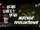 Home Sweet Home 7 ЖЕСТКОЕ ПРОХОЖДЕНИЕ Стрим Прохождение Первый взгляд Обзор игры
