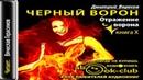 Вересов Дмитрий – Черный ворон 10 Отражение ворона