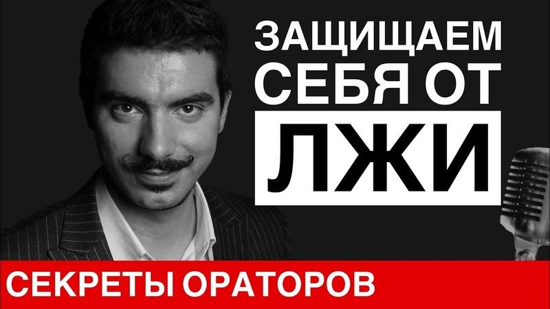 Защита от лжи и софистики - Говори с Леонидом Смеховым
