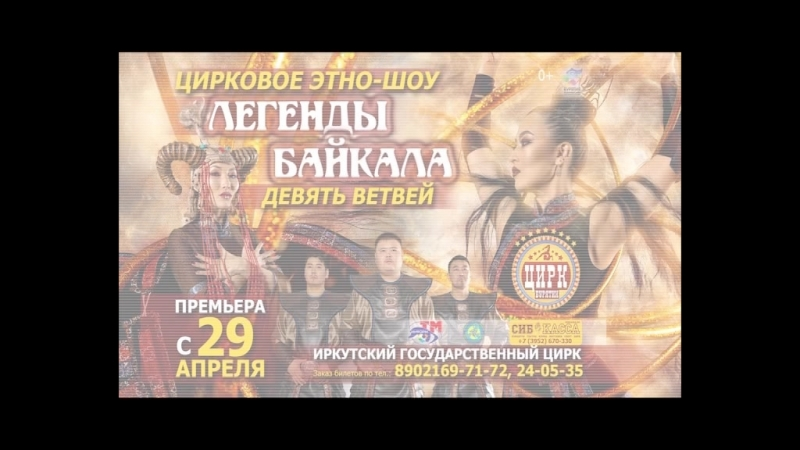 Цирковое этно-шоу