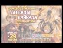Цирковое этно-шоу Девять ветвей