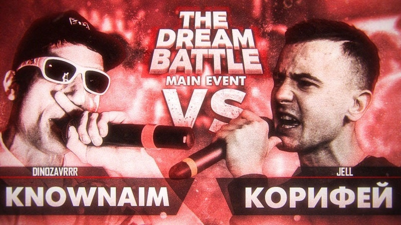 THE DREAM BATTLE MAIN EVENT Dinozavrrr Knownaim vs j3ll Корифей