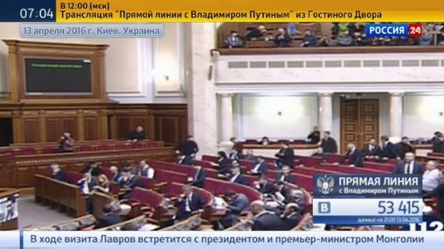 Новости на Россия 24 • Верховная Рада официально назначит Гройсмана премьером