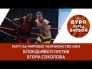 NSW Буря Перед Битвой 2018 Блондьявол против Егора Соколова — Матч за мировое чемпионство AWO